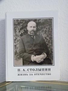 633(2)53 столыпин текст : жизнь и смерть: сборник / сост
