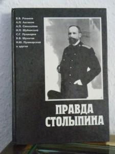Правда Столыпина. II.