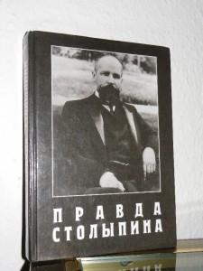 Альманах «ПРАВДА СТОЛЫПИНА. I.»