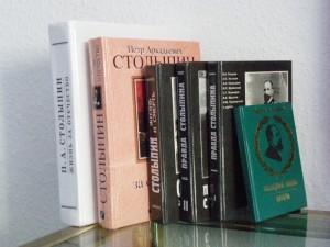 Книги о Столыпине