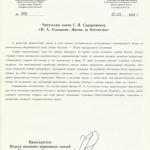 otzowj-2